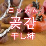 「干し柿(ほしがき)」を韓国語では?「곶감(コッカム)」の意味
