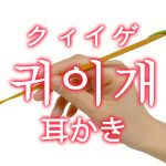 「耳かき(みみかき)」を韓国語では?「귀이개(クィイゲ)」の意味