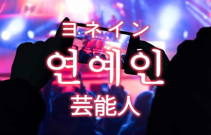「芸能人」を韓国語では?「연예인(ヨネイン)」の意味