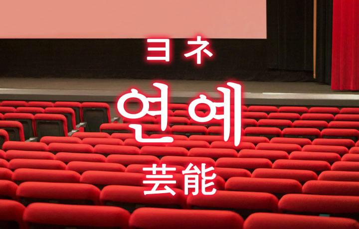「芸能(げいのう)」を韓国語では?芸能に関する単語一覧