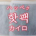 「カイロ」を韓国語では?「핫팩(ハッペク)」の意味