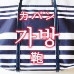 「鞄(かばん)」を韓国語では?「가방(カバン)」の意味