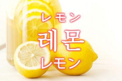 「レモン」を韓国語では?「레몬(レモン)」の意味