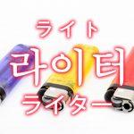 「ライター」を韓国語では?「라이터(ライト)」の意味