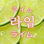 「ライム」を韓国語では?「라임(ライム)」の意味