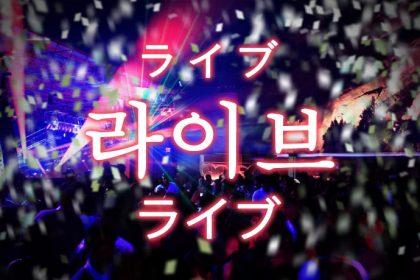 「ライブ」を韓国語では?K-POP歌手やアイドルのライブを見に行きたい!