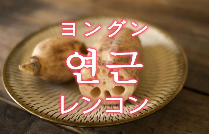 「レンコン(蓮根)」を韓国語では?「연근(ヨングン)」の意味