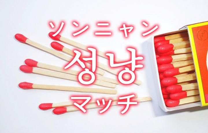 「マッチ」を韓国語では?「성냥(ソンニャン)」の意味