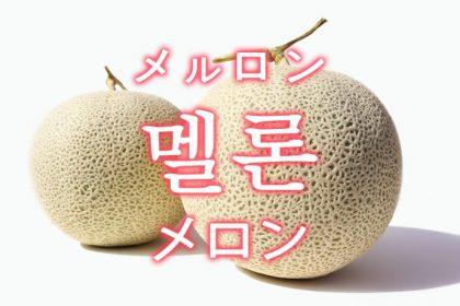 「メロン」を韓国語では?「멜론(メルロン)」の意味