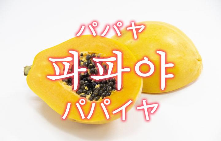 「パパイヤ」を韓国語では?「파파야(パパヤ)」の意味
