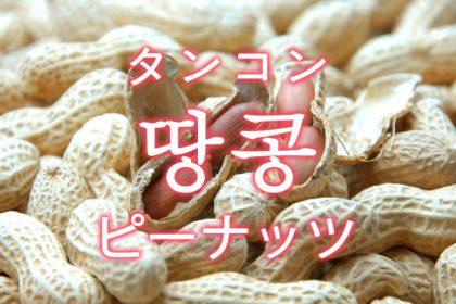 「ピーナッツ・落花生」を韓国語では?「땅콩(タンコン)」の意味