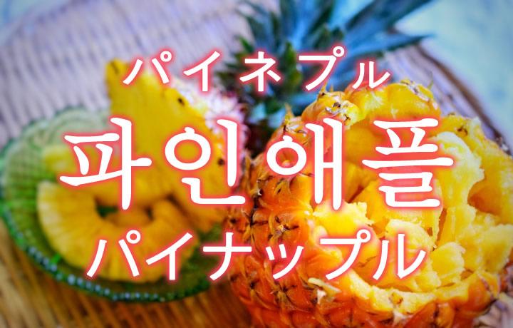 「パイナップル」を韓国語では?「파인애플(パイネプル)」の意味
