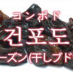 「レーズン(干しブドウ)」を韓国語では?「건포도(コンポド)」の意味