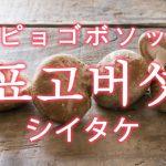 「シイタケ(椎茸)」を韓国語では?「표고버섯(ピョゴボソッ)」の意味