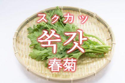 「春菊(しゅんぎく)」を韓国語では?「쑥갓(スクカッ)」の意味
