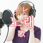 「歌(うた)」を韓国語では?「노래(ノレ)」の意味