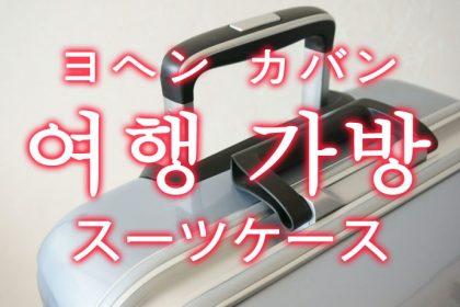 「スーツケース(旅行カバン)」を韓国語では?「여행 가방(ヨヘン カバン)」の意味