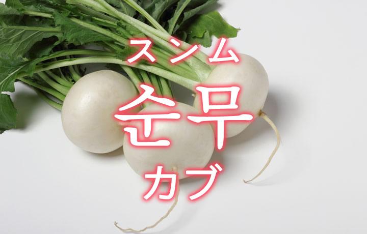 「カブ(蕪・かぶら)」を韓国語では?「순무(スンム)」の意味