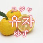 「ゆず」を韓国語では?「유자(ユジャ)」の意味