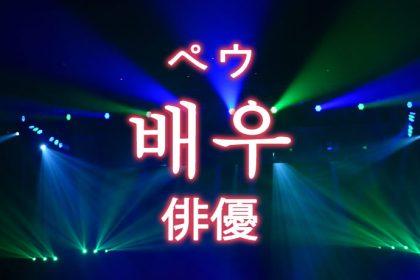 「俳優(はいゆう)」を韓国語では?「배우(ペウ)」の意味
