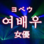 「女優(じょゆう)」を韓国語では?「여배우(ヨペウ)」の意味