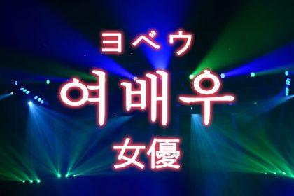「女優(じょゆう)」を韓国語では?「여배우(ヨベウ)」の意味