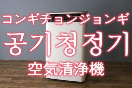 「空気清浄機」を韓国語では?「공기청정기(コンギチョンジョンギ)」の意味