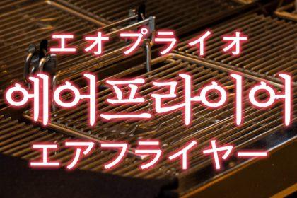 「エアフライヤー」を韓国語では?「에어프라이어(エオプライオ)」の意味