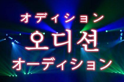 「オーディション」を韓国語では?「오디션(オディション)」の意味