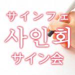 「サイン会」を韓国語では?サイン会で話したい言葉・会話フレーズ
