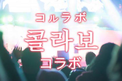 「コラボ(コラボレーション)」を韓国語では?「콜라보(コルラボ)」の意味