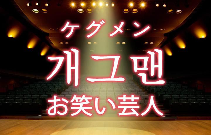 「お笑い芸人」を韓国語では?「개그맨(ケグメン)」の意味