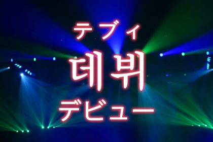 「デビュー」を韓国語では?「데뷔(テブィ)」の意味
