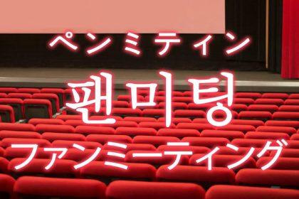「ファンミーティング」を韓国語では?ファンミで話したい言葉・会話フレーズ
