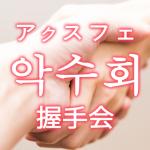 「握手会」を韓国語では?握手会で話したい言葉・会話フレーズ