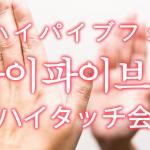 「ハイタッチ会」を韓国語では?ハイタッチ会で話したい言葉・会話フレーズ