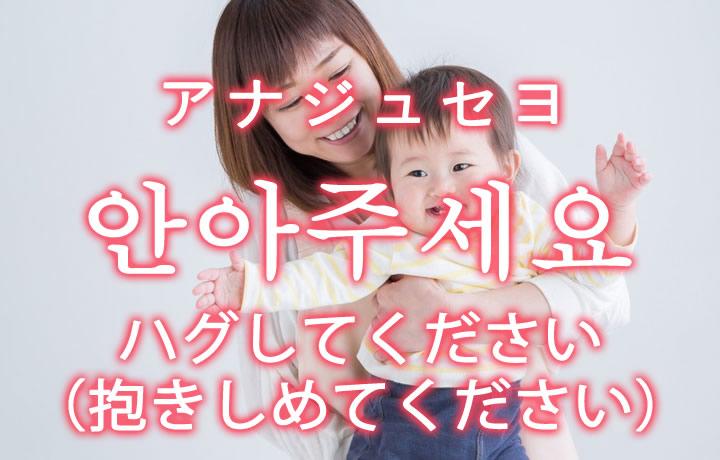 「ハグしてください・抱きしめてください」を韓国語では?「안아주세요(アナジュセヨ)」の意味