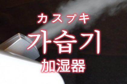 「加湿器(かしつき)」を韓国語では?「가습기(カスプキ)」の意味