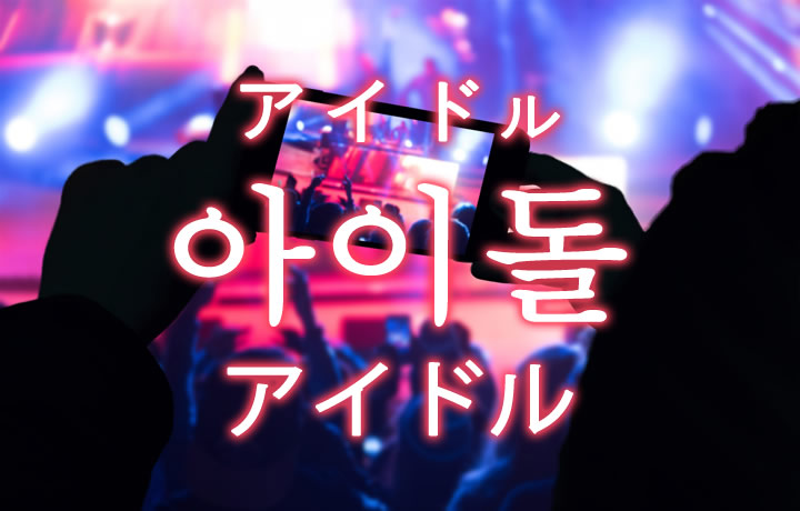「アイドル」を韓国語では?「아이돌(アイドル)」の意味