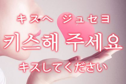 「キスしてください」を韓国語では?「키스해 주세요(キスヘ ジュセヨ)」の意味