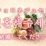 「結婚してください」を韓国語では?「결혼해주세요(キョロネジュセヨ)」の意味