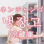 「冷蔵庫(れいぞうこ)」を韓国語では?「냉장고(ネンジャンゴ)」の意味