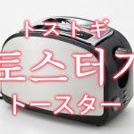 「トースター」を韓国語では?「토스터기(トストギ)」の意味