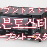 「オーブントースター」を韓国語では?「오븐토스터기(オブントストギ)」の意味
