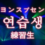 「練習生(れんしゅうせい)」を韓国語では?「연습생(ヨンスプセン)」の意味