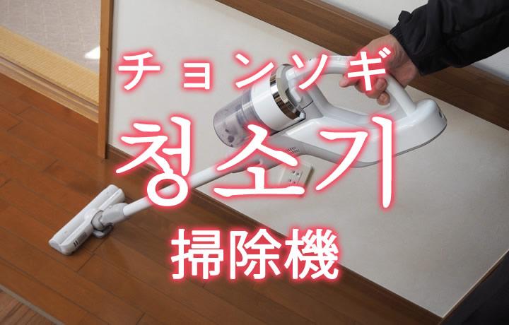 「掃除機(そうじき)」を韓国語では?「청소기(チョンソギ)」の意味