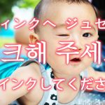 「ウインクしてください」を韓国語では?「윙크해 주세요(ウィンクヘ ジュセヨ)」の意味