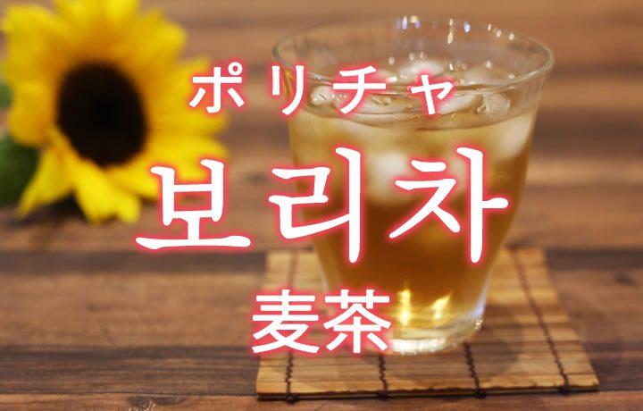 「麦茶(むぎちゃ)」を韓国語では?보리차(ポリチャ)の意味