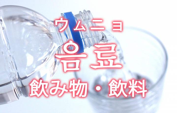 「飲み物(のみもの)・飲料」を韓国語では?よく使う飲み物の単語一覧
