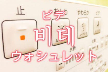 「ウォシュレット(温水洗浄便座)」を韓国語では?「비데(ビデ)」の意味
